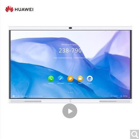 华为(Huawei) 华为企业智慧屏 IdeaHub Pro 65英寸电子白板 4K镜头会议平板 无线投屏 智能语音 海量APP应用 配挂墙支架  触控一体机