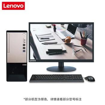 联想扬天M系列(M4900K升级版)商用办公台式电脑