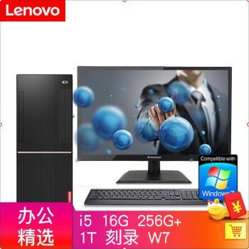 联想扬天T4900D商用办公台式机电脑主机