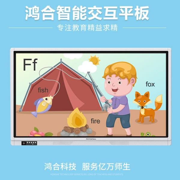 鸿合(HiteVision)HD-I8591E 85英寸多媒体触摸交互平板一体机会议教学幼儿园培训家用 触控一体机