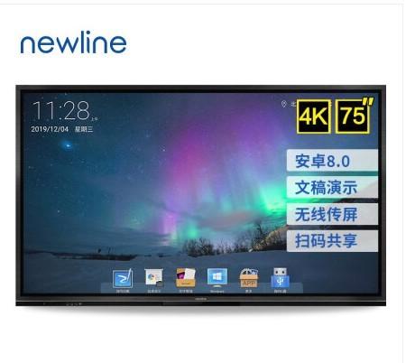Newline 创系列75英寸会议平板触控万博体育手机登录注册 TT-7519RSC单机版